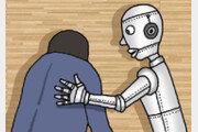 [왕은철의 스토리와 치유]〈45〉로봇의 위로