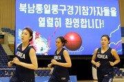 통일농구 여자 혼합경기…南박혜진·北로숙영 한 팀