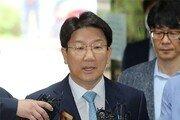 '강원랜드 채용청탁 혐의' 권성동 의원 영장 기각