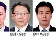 국세청 차장 이은항… 서울지방청장에 김현준