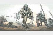 [임용한의 전쟁史]고지전
