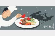 [직장인을 위한 김호의 '생존의 방식']손님이 음식 먹는 걸 봐야 하는 이유