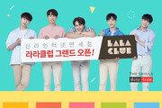 신라인터넷면세점, 맞춤형 멤버십 서비스 '라라클럽' 출시