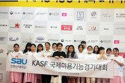 신안산대, 'KASF 2018 국제미용기능경기대회' 피부미용 분야 전원 수상