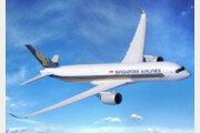 싱가포르항공, '에어버스 A350-900URL' 7대 투입… LA 직항 노선 운항