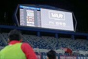 [사커토픽] 월드컵에 발 맞춰가는 K리그의 비디오판독 시스템 VAR