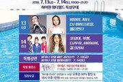비와이·치타 등 총출동, 신나는 '원더풀' 콘서트