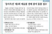 [알립니다]'동아옥션' 제3회 예술품 경매 참여 물품 접수