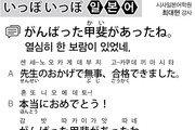 [시사일본어학원]열심히 한 보람이 있었네.