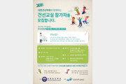 중앙대병원 피부과, 19일 건선교실 개최