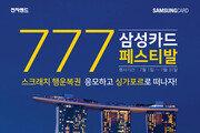 전자랜드, '삼성카드 777 페스티벌' 진행