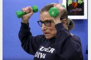 [글로벌 이슈/한기재]85세 여성 대법관의 간절한 팔굽혀펴기