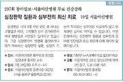 [알립니다]심장판막 질환과 심부전의 최신 치료… 19일 서울아산병원