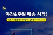 """짐보관 서비스 오호(Oho), 배송시간 확대 """"평일 야간·주말에도 OK"""""""