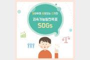 [카드뉴스]알아두면 쓸모있는 신기한 지속가능발전목표(SDGs)
