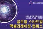 대구창조경제혁신센터, 스타트업 해외진출 돕는 액셀러레이팅 캠퍼스 개최