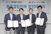 KT-케이블, 동등결합상품 출시 협정