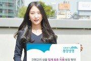 '치매-특정 허혈심장질환' 보장 상품 출시