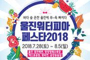 '제8회 울진 워터피아 페스타' 오는 28일부터 내달 5일까지 열려