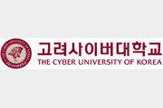 고려사이버대, 2018학년도 후기 정시모집 합격자 발표…예비대학 오픈