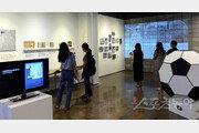 일민미술관 내 신문박물관 '뽈은 둥글다' 오픈