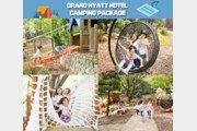그랜드 하얏트 서울, 어린이 가족을 위한 '호캉스' 호텔패키지 선봬