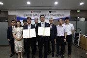 넥스트이노베이션, 시각장애인연합회와 업무협약 체결