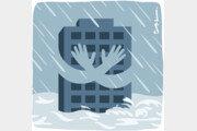 [날씨 이야기]최후의 재난대책 '날씨보험'