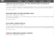 """이재명·은수미 조폭연루설…""""즉각 사퇴"""" vs """"李 죽이기"""" 청와대 국민청원 들썩"""