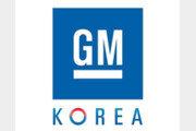 한국GM, 5000만달러 신규 투자
