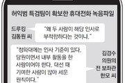 """""""靑 인사기준에 부적합… 김경수 뜻""""… 前보좌관, 드루킹과 2월께 통화"""
