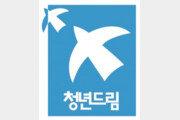 한양대, 청년드림대학 평가 3회 연속 '최우수'