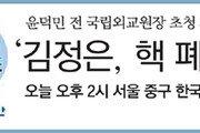 [알립니다]윤덕민 전 국립외교원장 초청 제13회 化汀 국가대전략 월례강좌