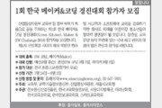 [알립니다]1회 한국 메이커&코딩 경진대회 참가자 모집