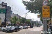 서울 도심 구간단속 한달, 차량속도 11% 줄었다