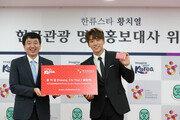 황치열, 세계에 한국 관광 매력 알린다
