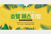 호텔패스, '2018 여름맞이 호텔 패스티벌' 진행