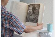 가로 28cm 판화성서… 1504쪽 요리책… 큰 책, 묵직한 감동