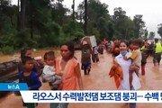 """교민 회장 """"라오스 댐 사고, 본댐 무너졌다는 언론도 있어…우왕좌왕"""""""