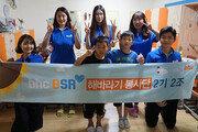 bhc치킨, '해바라기 봉사단' 아동센터 봉사활동