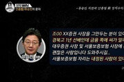 """유승민, 안종범에 '인사청탁 의혹' 재점화…작년 해명 보니? """"정치공작 냄새"""""""