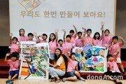 한국GM, '2018 여름 영재 캠프' 후원
