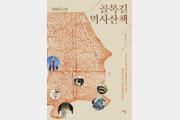 [책의 향기]근대 역사를 품은 동네 골목길 산책