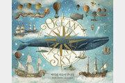 [어린이 책]나홀로 배 타고 떠나는 신비로운 탐험의 세계
