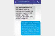 [단독]김경수, 작년 대선전 드루킹에 '재벌개혁 공약' 의견 구했다