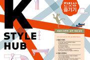 청계천 'K스타일 허브', 8월 공연 및 여행 문화 프로그램 운영