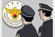 [횡설수설/이기홍]수술대 오르는 경찰대