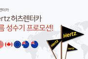 롯데렌터카-허츠, 해외여행객 대상 공동 프로모션
