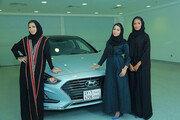 현대차, '운전 허용' 사우디아라비아 여심 공략