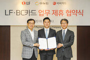 LF-BC카드, 육아 지원 사업 업무협약